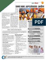 Patna Panchayatnama Panchayatnama Page 5nn