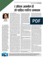 Patna Panchayatnama Panchayatnama Page 6nn