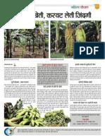 Patna Panchayatnama Panchayatnama Page 18mmmm