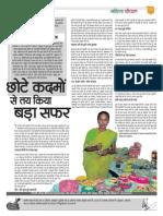 Patna Panchayatnama Panchayatnama Page 18mn