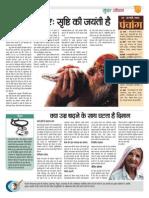 Patna Panchayatnama Panchayatnama Page 20n