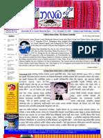 M.N. Larma Memorial Issue-09