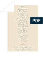 Arabic Lyrics