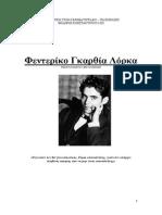 Φεντερίκο Γκαρθία Λόρκα
