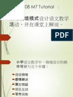 167591478 情境学习模式 New Pptx