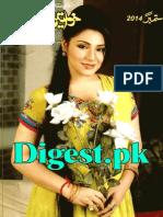 Digest pdf 2015 shuaa dec