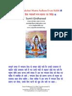 Shiva Shadakshari Mantra Sadhna Evam Siddhi