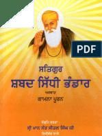 Satgur Shabad Sidhi Bhandar -Sant Sheetal Singh Ji