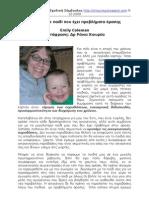 Χριστουγεννιάτικες γιορτές με το παιδί που έχει προβλήματα όρασης
