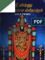 Vishnu Sahasranamam Tamil for Tab (Bold Letters)