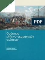 Milestones in Greek-German Relations