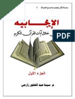 الإيجابية من خلال آيات القرآن - الجزء الأول
