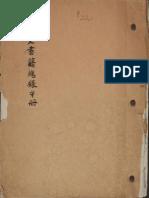 Hán Văn Thư Tích Tông Lục Thư Sách