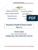 اساسيات الصحة والمرض