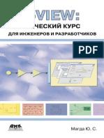 Magda Yu. LabVIEW Prakticheskiy Kurs Dlya Inzhenerov.fragment