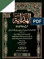 Al Hidayah Vol 1 Al Bushra