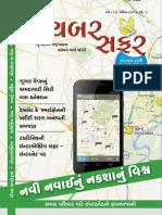 Cybersafar Magazine No 14 April 2013 Final PDF