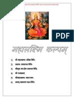 02 Mahalakshmi Kalpam