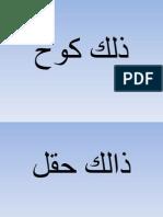 Print arab 4 qaryatiy jamilah