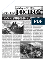 Tbiliselebi_#8
