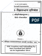 Harivamsha Puranam [Gita Press]