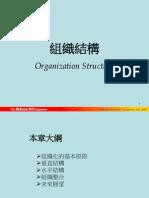 管理學 詹翔霖副教授 Ch08組織結構與成形 高立出版
