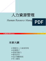 管理學 詹翔霖副教授 Ch10人力資源管理與運用 高立出版
