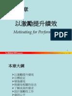 管理學 詹翔霖副教授 Ch13以激勵提升績效 高立出版