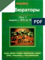 Fordrazborka.zu8.Ru Karbiuratory 1970 1992