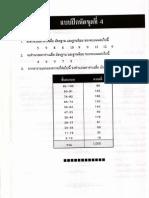 บทที่ 4  การวัดแนวโน้มเข้าสู่ส่วนกลาง