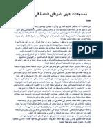مستجدات تدبير المرافق العامة في دستور 2011