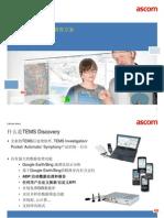 Tems Discovery 介绍-bjhc