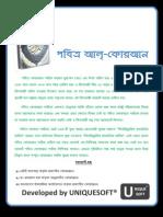 The Holy Quran Bangla