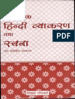 Madhyamik Hindi Vyakaran Tatha Rachna