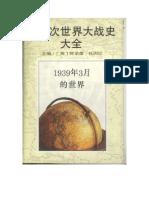 第二次世界大战史大全第1卷:1939年3月的世界