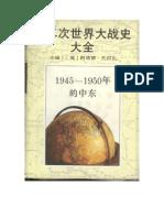 第二次世界大战史大全第11卷:1945-1950年的中东