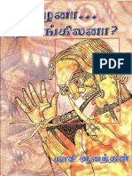 Tamizha...Nee Pesuvathu Thamizha