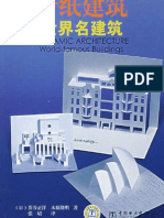 Masahiro Chatani & Takaaki Kihara_Origami Architecture