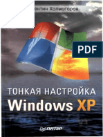 Тонкая настройка Windows XP.pdf