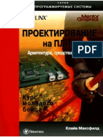 Максфилд Проектирование на ПЛИС.Курс молодого бойца 2007.pdf