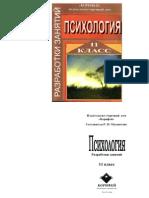 Clasa 11 -Procese Psihice Rus