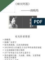 千教网-2013 年SPM中国文学115933