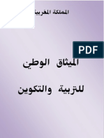 Morocco Charte Nationale Education Formation_ara