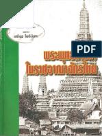 พระพุทธศาสนาในราชอาณาจักรไทย - อาจารย์เสถียร โพธินันทะ