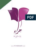 مقتطقات من كتاب وحي القلم