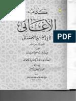 "Kitab alAghani, ""Dhul Rummah"" by Abu Faraj al-Isfahani"