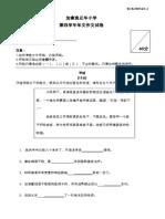 四年级华语作文考卷