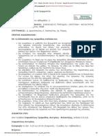Φροντιστήριο ΕΠΙΛΟΓΗ - Οδηγός Σπουδών Λυκείου - Β΄ Λυκείου - Αρχαία Ελληνική Γλώσσα & Γραμματεία