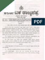 Karnatka Service Rules