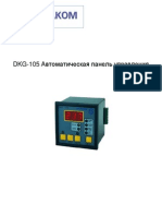 dkg-105_instr.pdf